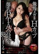 [NITR-133] 傲慢メガネHカップ爆乳PTA会長を犯しまくる 和泉紫乃
